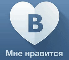 Накрутка лайков ВКонтакте без регистрации