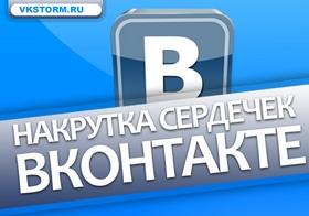Накрутка лайков ВКонтакте без заданий