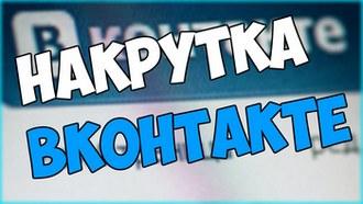 Накрутка ВКонтакте без заданий
