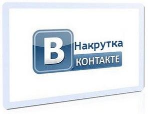 Накрутка подписчиков ВКонтакте в группу