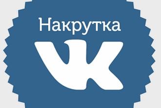 Накрутка репостов ВКонтакте быстро