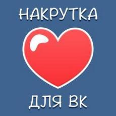 Накрутка сердечек ВКонтакте